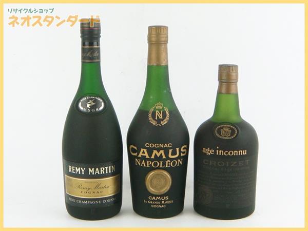 1円~ レミーマルタン VSOP カミュ ナポレオン 他 ブランデー 3本セット 古酒