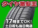 4本の場合送料税込¥13.920 新品タイヤ 195/55R15 LUXXAN C3