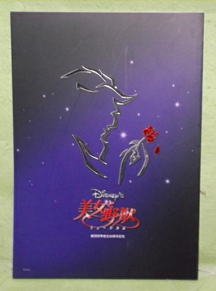 A-11【パンフ】劇団四季 美女と野獣 2003.7