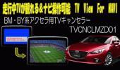 ○ BM・BY系アクセラ用 TVキャンセラー マツダコネクト