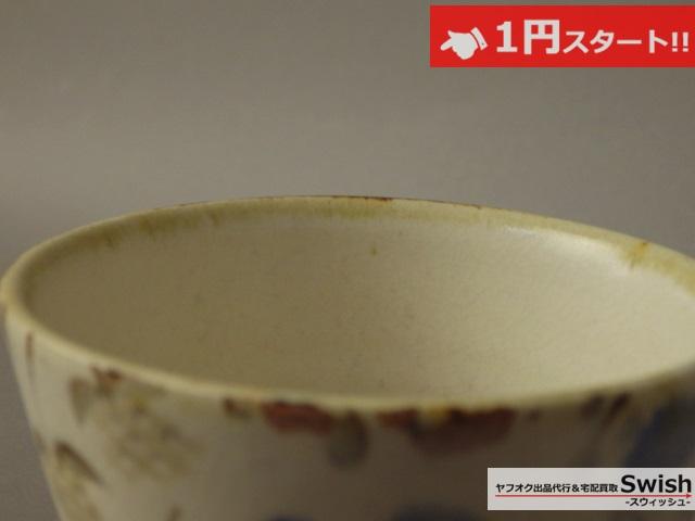 A821●山野辺彩●未使用フリー カップ ② 食器●_画像4