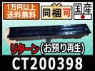 ゼロックスCT200398(リターン)リサイクルトナー108