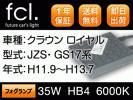 fcl. 1年保証 35W HID HB4 クラウンロイヤル
