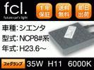 fcl.1年保証 35W HID H11 シエンタ NCP8