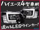 【ハイエース200系4型ハロゲン車用】コの字型LEDチューブ