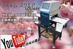 【動画有】未使用品!システムスクエア 金属検出機 SDⅡ30