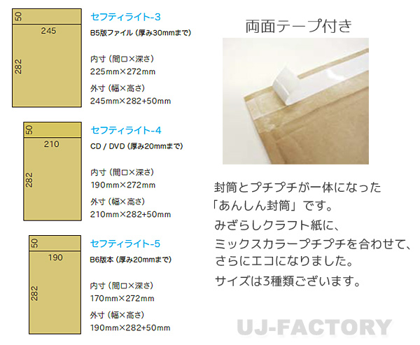 【即納!川上産業】★セフティライト・3号/国産 プチプチ クッション封筒★ B5サイズ 245mm × 282mm (10枚)_画像2