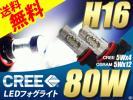 H16 CREE80W LED球 フォグランプ 白 ホワイト