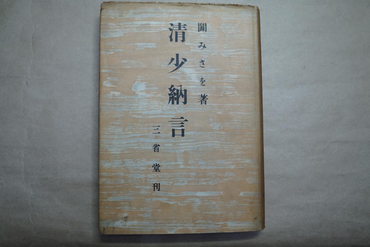 ●清少納言 関みさを 昭和17年三省堂_画像1