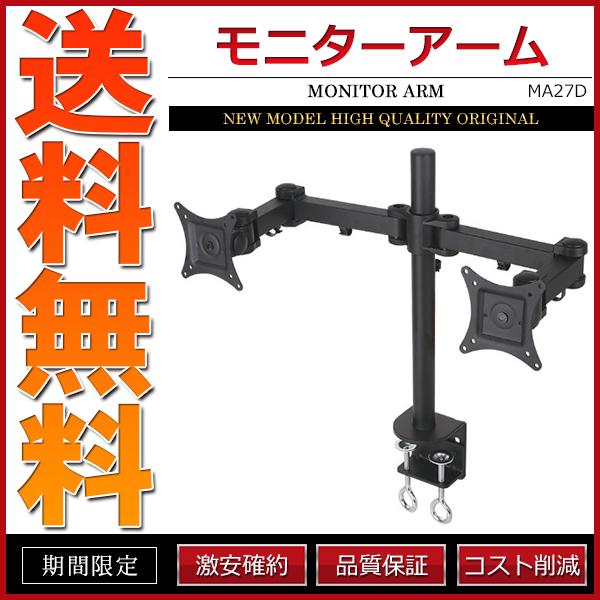 モニターアーム 8軸式 デュアルモニター 液晶2画面【MA27D】