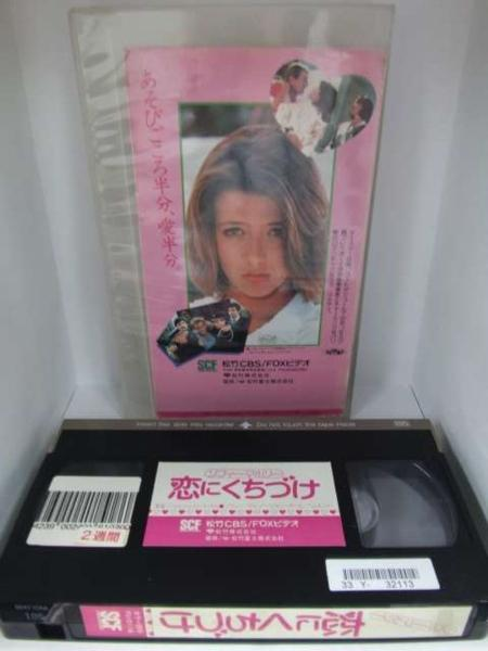 ソフィー・マルソー 恋にくちづけ/日本語字幕版/レン落◆ax01491_画像2