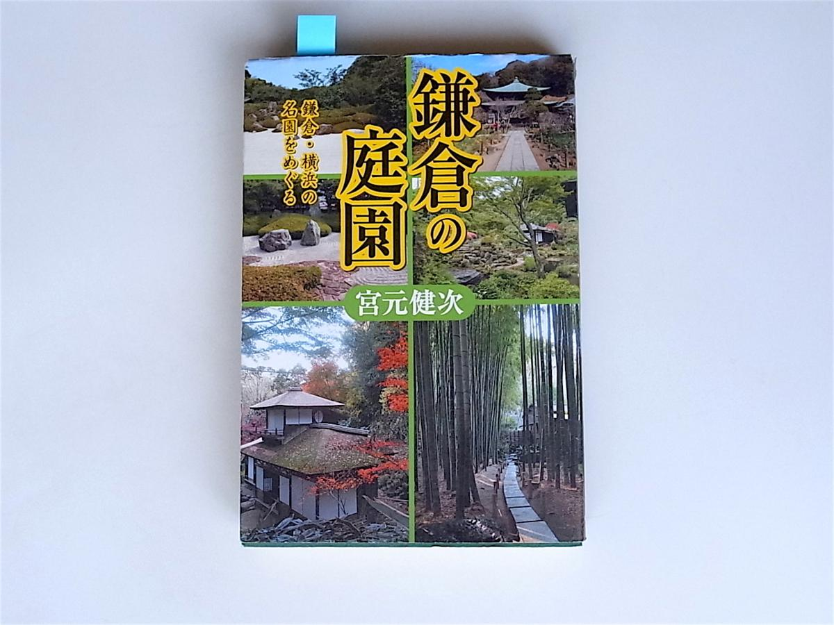1803 鎌倉の庭園―鎌倉・横浜の名園をめぐる