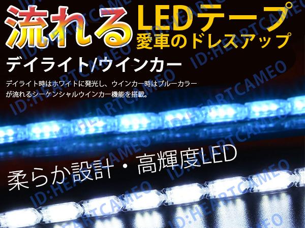 強力発光/やわらか設計★流れる LED ウインカー/デイライト LEDテープアイライン 正面発光 ホワイト/ブルー 2本セット_画像1