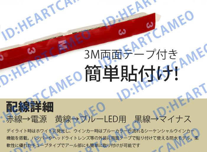 強力発光/やわらか設計★流れる LED ウインカー/デイライト LEDテープアイライン 正面発光 ホワイト/ブルー 2本セット_画像4