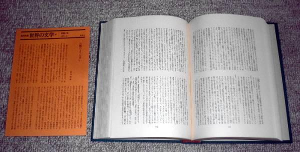 集英社『世界の文学(27)』 ガッタ「アダルジーサ」/サングイネーティ「イタリア綺想曲」_画像2