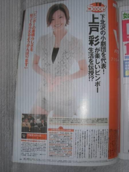 8207 関西1週間中古品 表紙ジョニーデップさん 上戸彩さん有