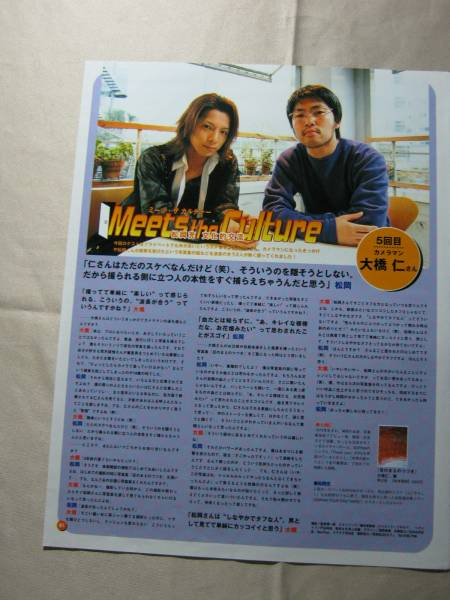'02【対談 松岡充 × 大橋仁 】♯