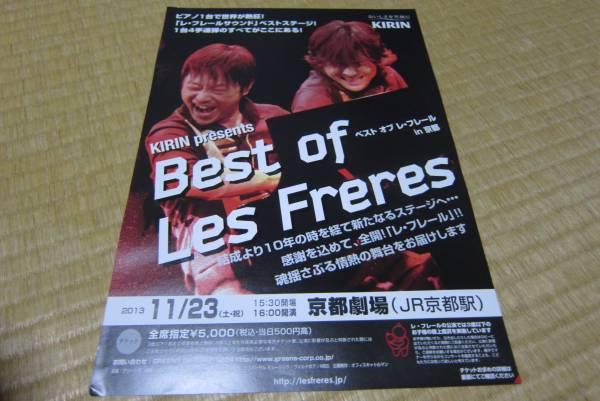レ・フレール le freres ライヴ告知チラシ ライヴ 京都劇場 2013