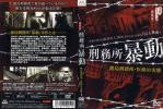 ■即決DVD新品■ 実録  刑務所暴動 徳島刑務所医療の実態