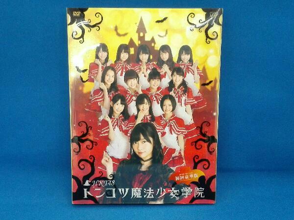 HKT48 トンコツ魔法少女学院 DVD-BOX(初回限定版) ライブグッズの画像