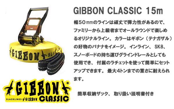 ♪GIBBON★スラックラインClassic15mツナワタリ_画像2