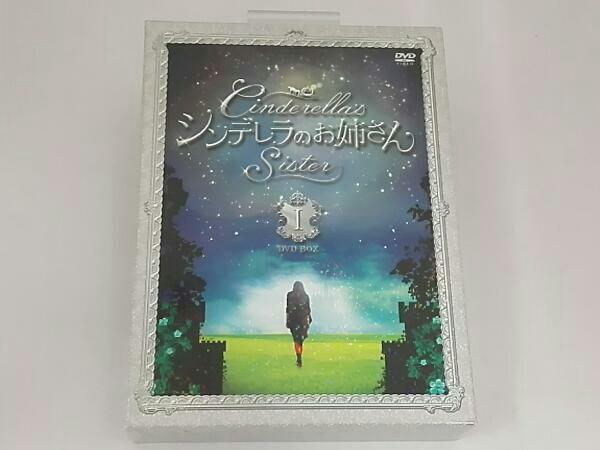 シンデレラのお姉さん DVD-BOX Ⅰ ディズニーグッズの画像