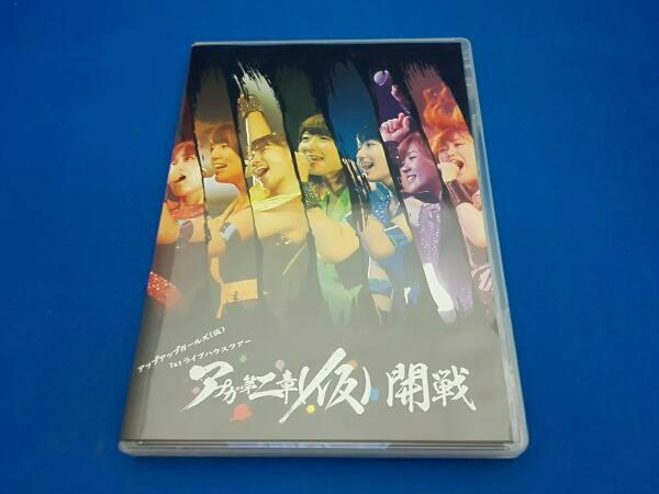 【DVD】アップアップガールズ(仮) 1st ライブハウスツアー ライブグッズの画像