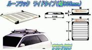 ■アルミ製ルーフラック アタッチメント ワイドタイプ幅935mm