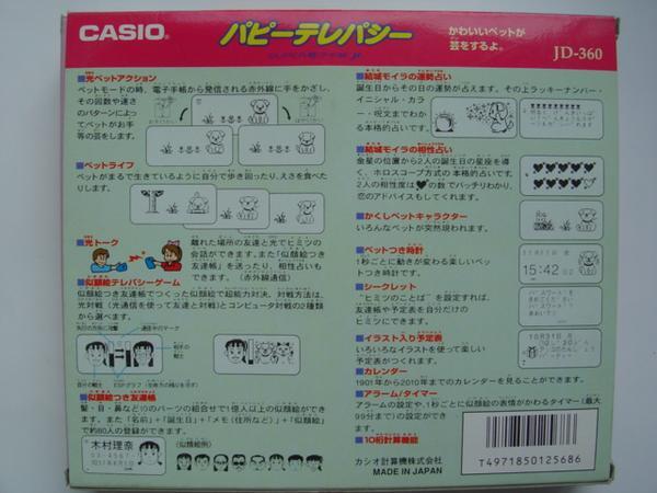 1994年発売★カシオSUPER電子手帳Jr.★パピーテレパシー★JD-360_画像2
