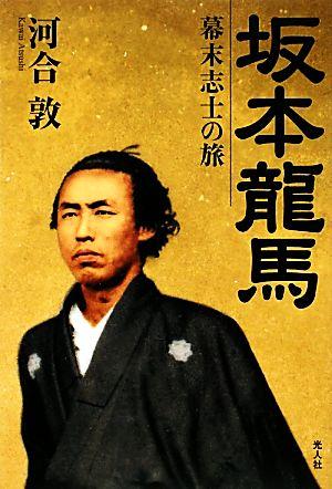 坂本龍馬 幕末志士の旅/河合敦【著】
