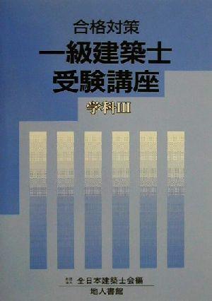 合格対策 一級建築士受験講座 学科3/全日本建築士会(編者)_画像1