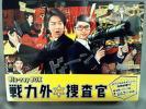 武井咲 TAKAHIRO(EXILE) 戦力外捜査官 Blu-rayBOX 似鳥鶏原作