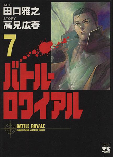 バトル・ロワイアル(7) ヤングチャンピオンC/田口雅之(著者)_画像1