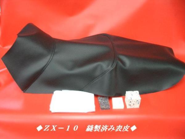 【日本製】■ZX-10 ZX10 カスタム シート表皮 ノンスリップ ピースクラフト DD_高価な全天候型レザー使用です。