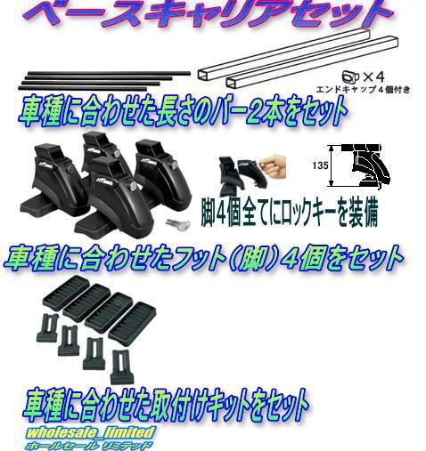 ■RB3・RB4 ホンダ オデッセイ■ベースキャリアセット ロック付_画像1