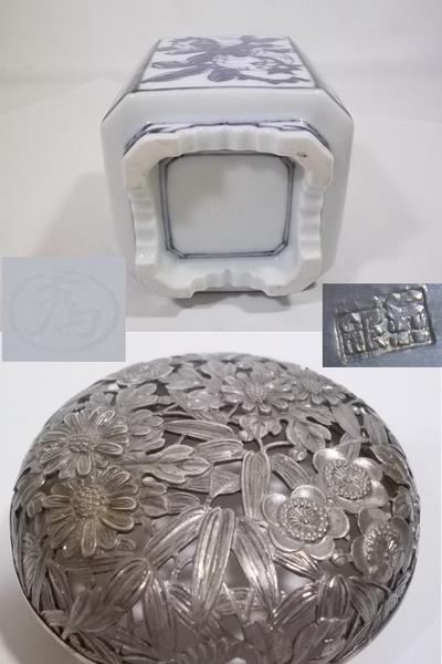 ■岡本為治作 染付柘榴の図 香炉 純銀火屋 41g B590_画像3