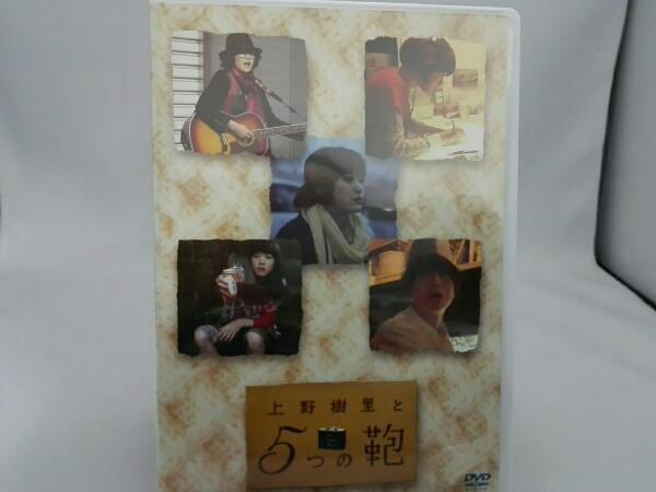 上野樹里と5つの鞄 グッズの画像