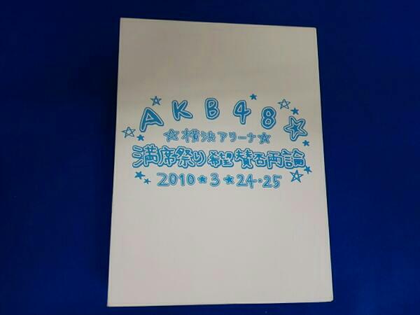 アイドル DVD AKB48 満席祭り希望 賛否両論 TeamB スペシャルBOX ライブ・総選挙グッズの画像