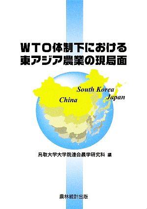 WTO体制下における東アジア農業の現局面_画像1
