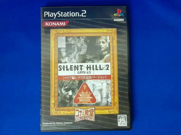 SILENT HILL2 最期の詩 コナミ殿堂セレクション(再販)_画像1