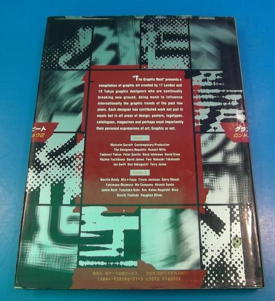 1992年 グラフィックビート ロンドン・トウキョウ ピエブックス_画像2