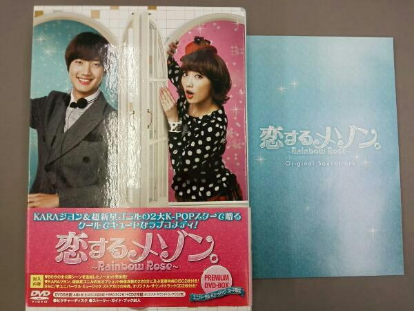 ドラマ 恋するメゾン~Rainbow Rose~ PREMIUM DVD-BOX ライブグッズの画像