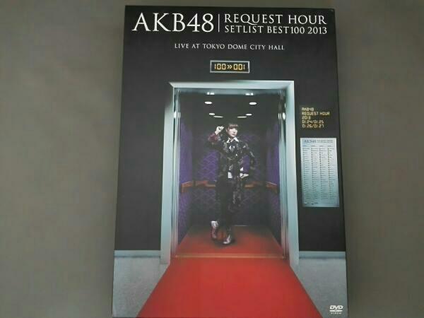 AKB48 リクエストアワーセットリストベスト100 2013 DVD-BOX ライブ・総選挙グッズの画像