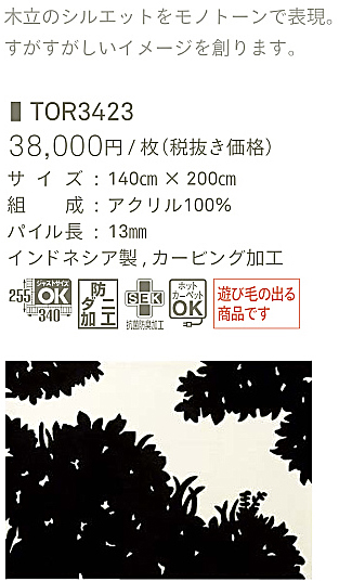 【東リラグTOR3423】140x200木立柄シルエット【送料無料】_画像5