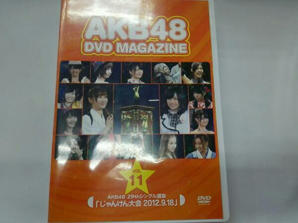 AKB48 DVD MAGAZINE Vol.11 AKB48 29thシングル ライブ・総選挙グッズの画像