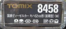 TOMIX 8458 国鉄ディーゼルカーキハ52.100前期