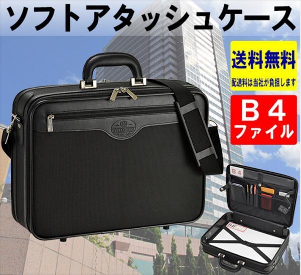 V190】送料無料!ソフトアタッシュケース ブリーフケース 書類鞄 ビジネスバッグ ショルダーベルト付 2WAY仕様 42cm B4Fサイズ 黒 _画像1