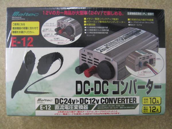 【新品】24V→12V変換コンバーター(10A/MAX12A)デコデコ_画像2