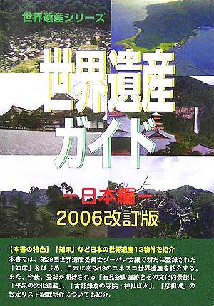世界遺産ガイド 日本編(2006改訂版)_画像1