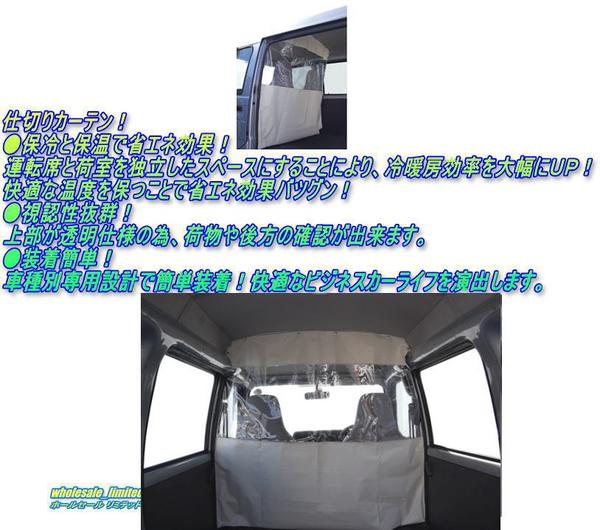 ■TV1・TV2 サンバーバン■冷暖房効果UP荷室仕切りカーテン_画像1